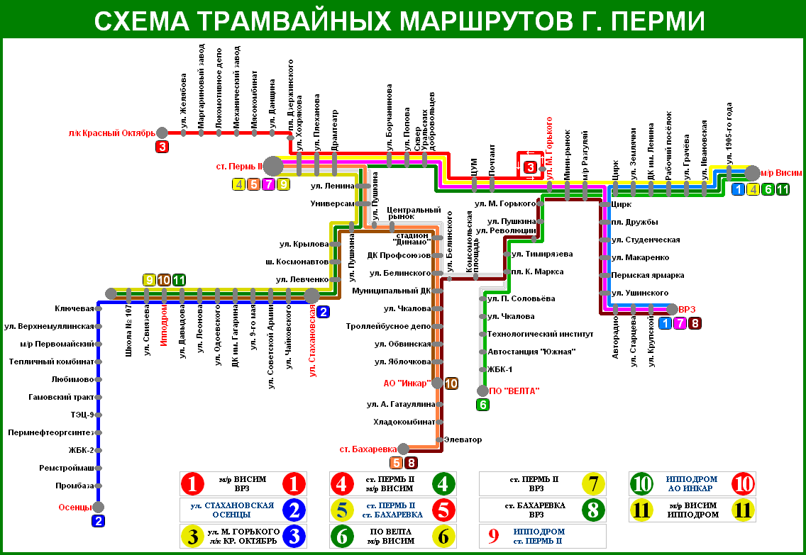 В настоящее время в городе действуют 12 трамвайных, 11 троллейбусных и 77 автобусных маршрутов, а также 23 маршрутных...